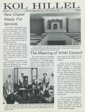 Kol Hillel (Sep. 1970)