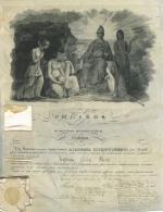 Belles Letters Society Diploma - Joseph Rhodes