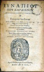 Βιοι Φιλοσοφων και Σοφιστων…De Vitis Philosophorvm Et Sophistarvm