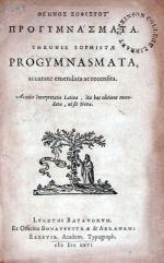 Προγυμνασματα.…Progymnasmata