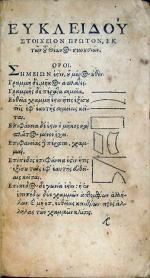 Elementorum liber primus. Heronis Alexandrini vocabula geometrica