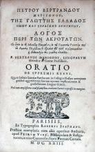 Λογος Περι Των Ακροτατων..Oratio De Svpremis Rebvs