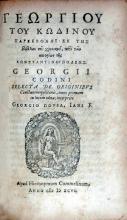 Παρεκβολαι …Selecta De Originibvs Constantinopolitanis