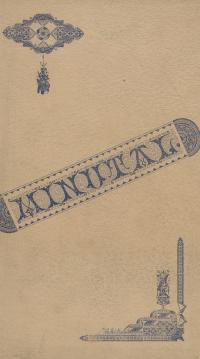 Minutal yearbook for 1881-82
