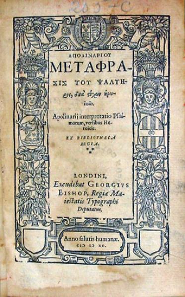 Απολιναριου Μεταφρασις Του Ψαλτηρος, Apolinarij interpretatio Psalmorum