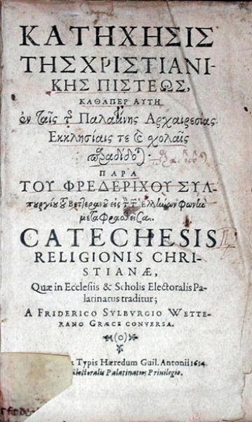 Κατηχησις Της Χριστιανικης Πιστεως ...Catechesis Religionis Christianae...