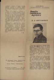Dmitry Shostakovich Concert Program Cover
