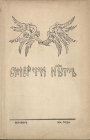 Смерти нет; очерк; There Is No Death: An Essay
