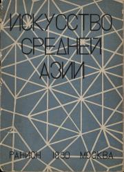 Искусство Средней Азии; Art of Central Asia