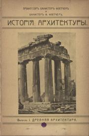 История архитектуры: составленная по сравнительному методу; A History of Architecture on the Comparative Method