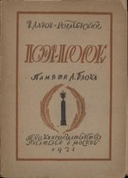 Поэт-пророк: памяти А. А. Блока; Poet-Prophet: In Memory of A. A. Blok