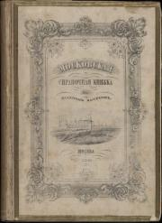 Московская справочная книжка; A Moscow Reference Book