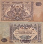10,000 Rubles Issued by the White Army Armed Forces of South Russia, 1919