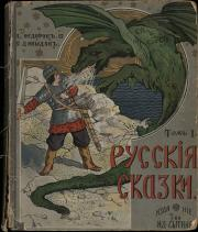 Русскiя народныя сказки (Том 1); Russian Folk Tales (Vol. 1)