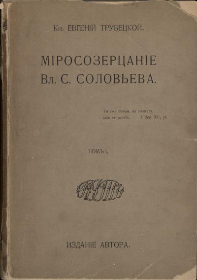 Миросозерцание Вл. С. Соловьева; The Worldview of Vladimir Sergeyevich Solovyov