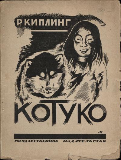 Котуко: повесть из жизни эскимосов 3-е изд; Kotuko: A Tale from the life of the Eskimos Third Edition