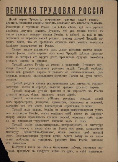 """""""Великая Трудовая Россия"""" (Velikaya Trudovaya Rossiya)"""